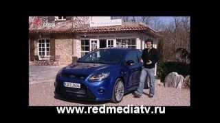 Наши Тесты Ford Focus RS