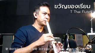 ขวัญของเรียม - เพลงบรรเลงขลุ่ยไทย -  T Thai Flute