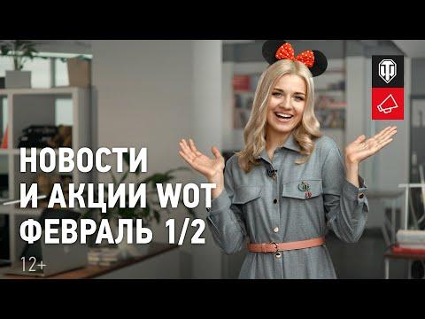 Новости и акции WoT - Февраль 1/2