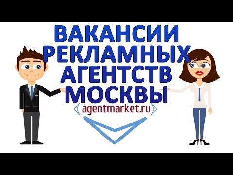 Вакансии рекламных агентств Москвы! Смотри все рекламные агенства Москвы!