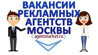 Вакансии рекламных агентств Москвы! Смотри все рекламные агенства Москвы!(, 2015-07-16T17:49:58.000Z)