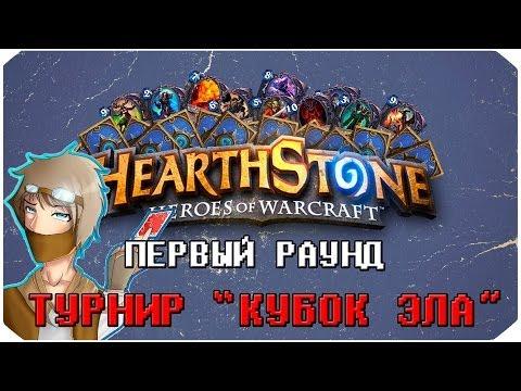 """Турнир по Hearthstone """"Кубок Эла"""" - Первый раунд - Eligorko vs Sagittal"""