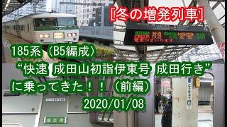 """[冬の増発列車] 185系(B5編成) """"快速 成田山初詣伊東号 成田行き""""に乗ってきた!!(前編) 2020/01/08"""