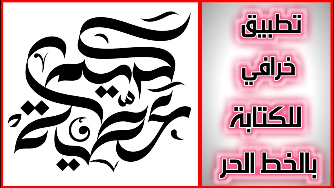 4we Eb تحميل خطوط عربية اسلامية