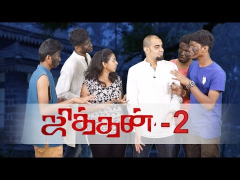 Jithan 2 Review   Reel Anthu Pochu Epi 17   Old movie review   Madras Central