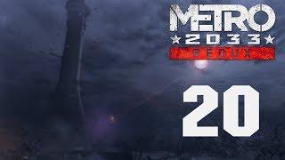 Metro 2033 Redux - Прохождение игры на русском - Аллея [#20] | PC