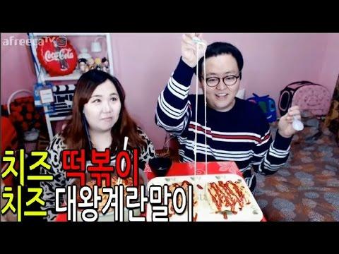 먹방♥김하이 희은셰프가 요리한 치즈떡볶이 치즈계란말이 ( cheese Tteok-bokki  cheese Rolled Omelet )
