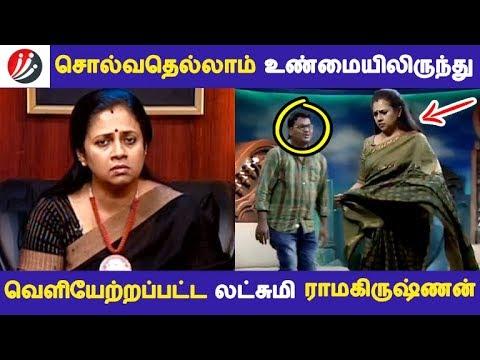 சொல்வதெல்லாம் உண்மையிலிருந்து வெளியேற்றப்பட்ட லட்சுமி ராமகிருஷ்ணன் | Tamil Cinema | Kollywood News