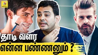 Reverse -ல Shave பண்ணலமா ?   Dr Sethuraman Interview On First Shave Beard, Trending Beard Style 2019
