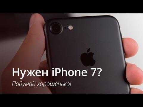 iPhone 7: стоит ли покупать?