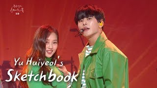 Hoya (feat. Kriesha Chu) - Baby U [Yu Huiyeol's Sketchbook Ep 410]