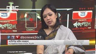 খালেদা জিয়া জেলে || রাজকাহন || Rajkahon 01|| DBC NEWS 08/02/18
