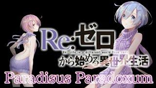 【MAD】矛盾の楽園【-Re:ゼロから始める異世界生活-「Paradisus-Paradox...