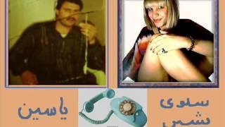 Repeat youtube video 20  مكالمة عاطفيه بين الجنس الثالث بشير سلوى وشاب عربي 2