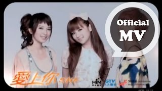 S.H.E [愛上你 Loving You] Official Music Video