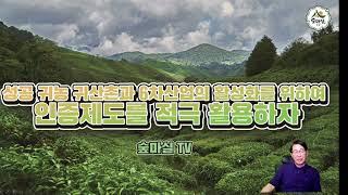 성공 귀농 귀산촌 6차산업 활용 인증제도 산림 임업 농…