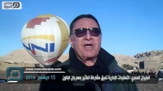 مصر العربية | الطيران المصري: التعقيدات الإدارية تعيق مشاركة الكثير بمهرجان البالون