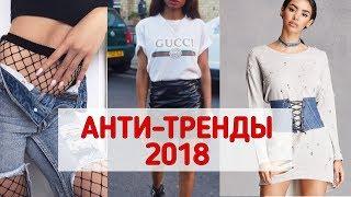 АНТИ-ТРЕНДЫ 2018   Снимите это немедленно    Анетта Будапешт