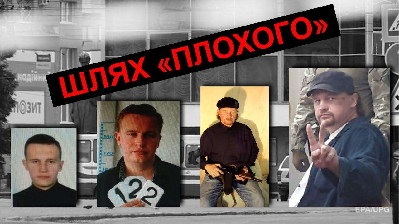 Максим Кривош. Антологія терориста з Луцька