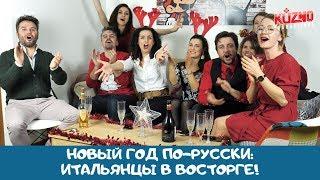 Новый год по-русски: итальянцы в восторге!