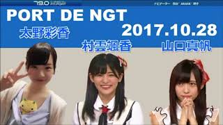 ☆最新☆2017年10月28日 PORT DE NGT 太野彩香・村雲颯香・山口真帆 NGT48 ラジオ