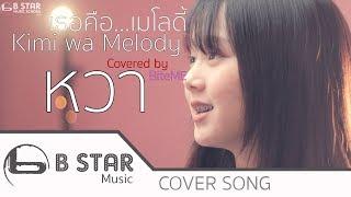 Kimi wa Melody เธอคือ…เมโลดี้ / BNK48 Cover by หวา BiteME