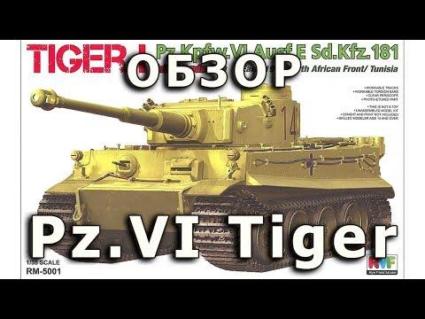 Обзор модели танка Pz.VI Тигр ausf E (Sd.181) от RyeField 1:35 (Pz.6 Tiger ausf.E RFM review 1/35)