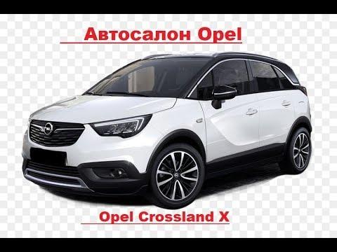 Автосалон Opel #Германия2019ценынаавтомобили#германия#