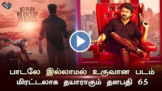 Thalapathy 65 Exclusive Updates – Massive Special for Vijay Fans | No Songs in Tamil Movie List