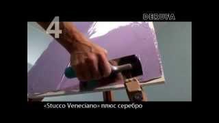 03 - Уроки с 3 по 8. Декоративная штукатурка своими руками - 44 урока(Данное видео содержит 44 мастер-класса по технике нанесения декоративных штукатурок DERUFA. Вы увидите, как..., 2014-07-13T23:37:57.000Z)