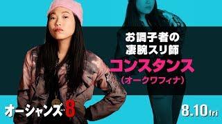映画『オーシャンズ8』キャラクターPV(コンスタンス編)【HD】8月10日(金)公開