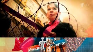 Download Мужское / Женское - Мама изтюрьмы. Выпуск от03.05.2017 Mp3 and Videos
