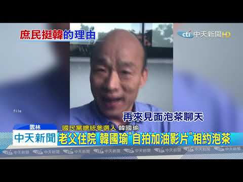 20191024中天新聞 說到做到!報答韓市長「拍影片」 支持者舉牌感謝