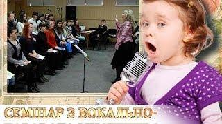 Берислав. Семінар з вокально-хорового мистецтва (2014)(Елена Юдина ТВО