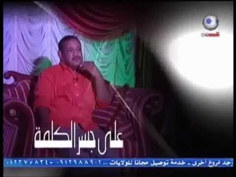 هشام كمال  Hisham Kamal  على جسر الكلمة الحلقة الكاملة-  Sudanese song