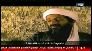 تك توك  شوف بن لادن لما سألوه عن ضربته الجديدة جاوب بإيه!