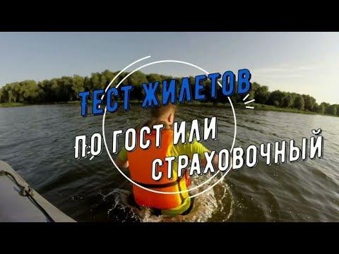 Если выпал из лодки. О безопасности на воде. Сравниваем спасательные жилеты.