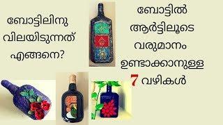 ബോട്ടിൽ ആർട്ടിലൂടെ എങ്ങനെ വരുമാനം ഉണ്ടാക്കാം? / How to earn money from bottle art?