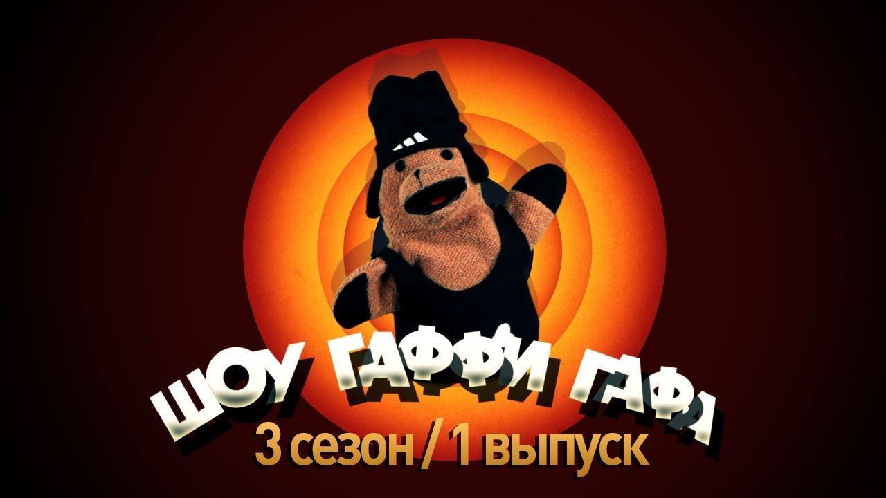 Шоу Гаффи Гафа / 3 сезон / 1 выпуск (Кто такой Рома Желудь) на youtube