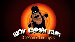 Шоу Гаффи Гафа / 3 сезон / 1 выпуск (Кто такой Рома Желудь)