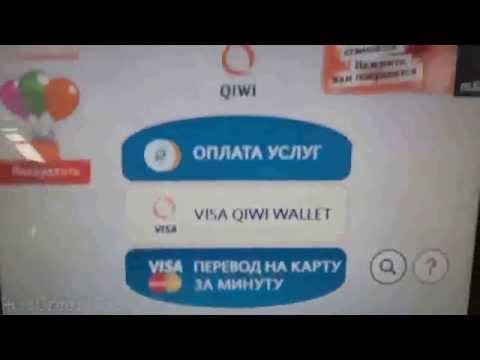 Как положить деньги на карту Связного через терминал Qiwi