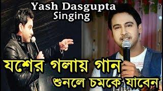 যশের গলায় গান শুনলে চমকে যাবেন Yash Dasgupta Singing Video | Yash Dasgupta sings Eka Din (Fidaa)