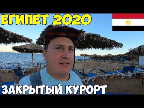 Египет 2020 не смог улететь, покусали клопы . Прогулка по закрытому курорту. Все пляжи закрыли