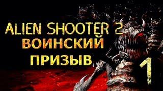 Прохождение Alien Shooter 2 Воинский призыв - Часть 1 - Начало великой войны.