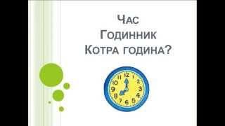 Урок 1. Час. Годинник. Котра година?