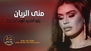 منى الريان 2020 دبكات يابو الخديد الورد Mona Al Rayyan