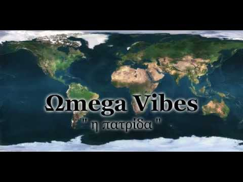 omega vibes i patrida