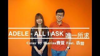 [COVER] Adele愛黛兒- All I Ask(唯一所求) by Sherina曹萱 Feat. 浩爾口筆譯日記