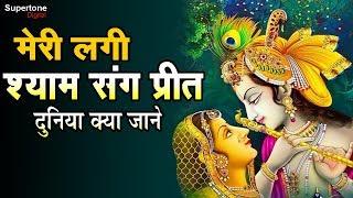 मेरी लगी श्याम संग प्रीत Radha Krishan Bhajan - MERI LAGI SHYAM SANG PREET with LYRICS #Vidhi Sharma