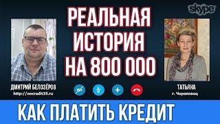 Долги в банках на сумму более 800 000 рублей.